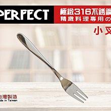 【88商鋪】PERFECT 極致316 不鏽鋼 (小叉子)/餐叉 餐匙 水果叉 甜品叉 餐具 五金)/理想牌 正台灣製!