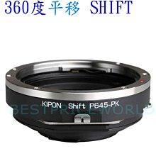 平移 SHIFT Kipon PENTAX 645 645N鏡頭轉PENTAX PK K單眼相機身轉接環 P645-PK