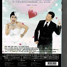 *老闆跑路* 《我的Mr right真命天子 》 DVD二手片,下標即賣,請讀關於我
