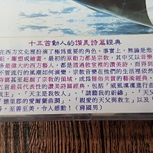 Q2007-CD未拆】Praise Be-15 Harmonious Masterpieces-收錄多首最具代表性的讚美