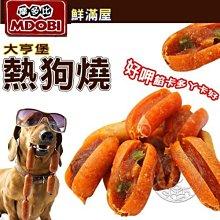 【🐱🐶培菓寵物48H出貨🐰🐹】摩多比 《犬亨堡熱狗燒》鮮滿屋系列1組2入共65組/1桶 特價1050元自取不打折