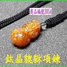 可享95折【鈦晶貔貅項鍊】編號3054  貔貅專賣 金鎂藝品店