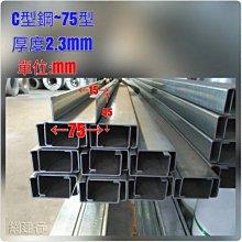 網建行®【C型鋼 75型 】規格75*45*15mm 厚度2.3mm 每呎46元 橫樑 結構材 角材 鐵皮屋 裝潢