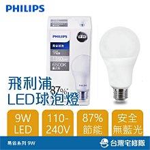 飛利浦 易省系列 9W LED燈泡 球泡燈 含稅─台灣宅修隊17ihome
