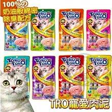 【🐱🐶培菓寵物48H出貨🐰🐹】ToroToro 寵愛肉泥》15gX5條/包 特價45元 自取不打折 蝦