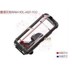 【新品促銷】AQ7-Pro 20 防水盒(掛繩+快扣+托架) 手機防水袋 車架 RAM-HOL-AQ7-2CU