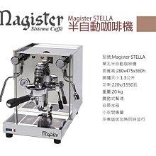 宏大咖啡 Magister STELLA 單孔半自動咖啡機 歡迎詢問