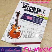 造韻樂器音響- JU-MUSIC - 現代樂理 (一):超簡單學習法(增訂第三版)