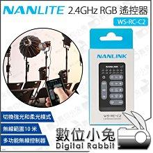 數位小兔【Nanlite WS-RC-C2 南光 2.4GHz RGB 遙控器】Forza 60 300 無線 攝影燈