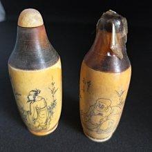貴族藏品 骨雕 鼻煙壺收藏 早期收藏一對