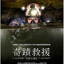 【藍光影片】奇跡救援 / 洞穴 / THE CAVE (2019)