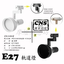 E27 新款大喇吧軌道燈 摩燈概念坊 空台 CNS認證 商空餐廳、居家、夜市必備燈款不含光源
