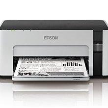 訊可-EPSON M1120 黑白高速 Wifi 連續供墨印表機 同M105 T03Q100
