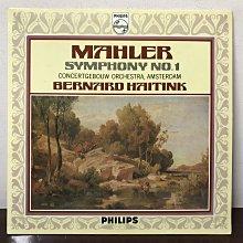 晨雨黑膠【古典】荷版Philips, 紅白雙圈不交叉/馬勒:第1號交響曲/海汀克/阿姆斯特丹音樂廳管弦樂團