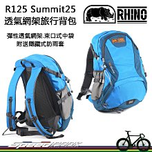 【速度公園】RHINO 犀牛 R125 彈性透氣網架旅行背包 隱藏式防雨套 束口式中袋,登山背包 露營背包 旅遊背包