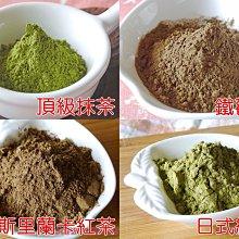 【蘇菲坊】天然色粉 四種茶粉合購送台灣無毒乾燥玫瑰花瓣6g1包 斯里蘭卡紅茶粉/綠茶粉/抹茶/鐵觀音 可沖泡 烘焙調色