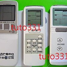 【是賣圖二-免設定】 SAPORO冷氣遙控器 莎普羅冷氣遙控器 SAPORO分離式冷氣遙控器 『圖一是對照圖』