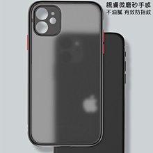 v 撞色 磨砂殼 親膚手感 防摔殼 iPhone 12 11 Pro Max xs xr 8 7 SE2 手機殼 保護殼