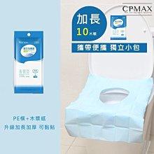 CPMAX 可攜帶外出型(一包10入) 一次性加厚馬桶坐墊 廁所馬桶套 坐墊紙 一次性馬桶墊坐墊紙 H135