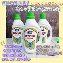 【恩普樂】魔力小蘇淨化濃縮洗衣精1580ml(單瓶)