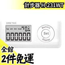 【可計算卡路里】日本原裝 DRETEC 計步器 H-231WT 小巧便攜 3D加速度 可顯示距離【水貨碼頭】