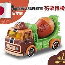 (現貨) 全新日本原裝Tomica多美小汽車 Disney 迪士尼 花栗鼠橡樹果車 DM16 水泥車