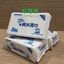 2箱下標區:康乃馨純水濕巾 超厚手感80抽 全程無塵生產15層過濾超純水 無酒精 無香精 柔膚觸感台灣製造 整箱$420