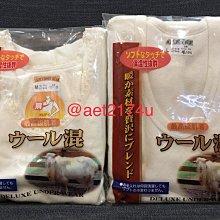 肩背加強 日本羊毛衛生衣 羊毛衛生褲 喀什米爾羊毛15% 日本NG商品 現貨出清 賠售求現 男羊毛內衣 女羊毛內衣