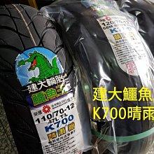 板橋機車輪胎 騰森建大瑪吉斯UT 10吋12吋熱熔胎晴雨胎複合胎100/90/10 110/120/130/70/12