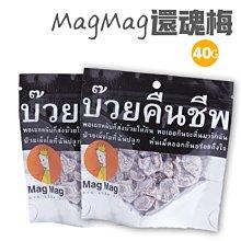 泰國 MagMag 還魂梅 銷魂梅 40g 梅子 梅乾 梅子乾 零食 酸梅 蜜餞 無籽梅肉 頭等艙零食