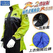 天德牌 二件式 R2背包版 R5改良版 黃色 雨衣雨褲含鞋套 兩件式雨衣|23番 可拆隱藏鞋套 側邊加寬款