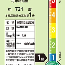 附發票/只送不裝/東元冷氣/分離式變頻冷氣/MA36IC-HS/MS36IE-HS/ 冷專5坪內-頂級HS系列-A2