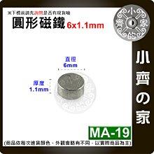 台灣現貨 MA-19 圓形 磁鐵6x1.1 直徑6mm厚度1.1mm 釹鐵硼 強磁 強力磁鐵 圓柱磁鐵 實心磁鐵 小齊的