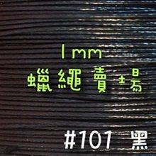 【幸福瓢蟲手作雜貨】#1黑色~1mm韓國蠟繩/蠟線/手鍊/項鍊/手作材料~