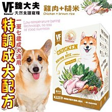 【🐱🐶培菓寵物48H出貨🐰🐹】美國VF魏大夫》特調成犬雞肉+米配方(小顆粒)-7kg 特價1188元自取不打折