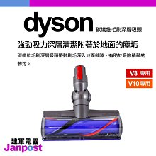 【建軍電器】Dyson 戴森 Cyclone V10 Motorhead 美版 輕巧版 無線手持吸塵器 6種顏色可選