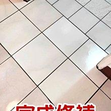 [阿華師傅]-新竹/苗栗/台中-房屋修繕、地磚隆起、拆除地磚、癈棄物清除、泥作、地磚、磁磚、歡迎來電詢問,免費估價
