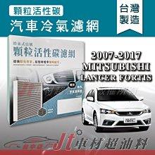 Jt車材 蜂巢式活性碳冷氣濾網 三菱 MITSUBISHI LANCER FOTRIS 2007-2017年 附發票
