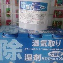 外銷日本 800ml除濕桶  一組3罐優惠價100元