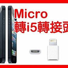 【傻瓜批發】Micro轉I5轉接頭 Micro USB 轉 Lightning iphone 蘋果傳輸 充電 板橋店自取