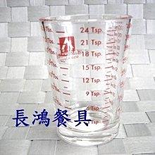*~長鴻餐具~*玻璃量杯(紅)85CC量杯(紅)~*006B0072~現貨+預購~
