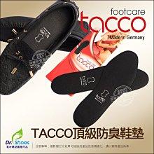 德國tacco頂級防臭鞋墊極緻黑 LV級高質感吸汗透氣 推薦熱愛高品質人士 ╭*鞋博士嚴選鞋材*╯