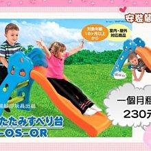 °✿豬腳印玩具出租✿° Grow'n up溜滑梯組(7)~預約06/25