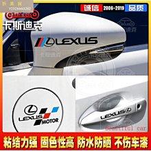 【折美居】新款凌志Lexus車型通用貼紙 NX ES RX UX IS CT LS GS LX后視鏡油箱蓋門把手改裝汽車貼紙fhjd1510