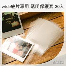 【東京正宗】富士 instax wide 210 300 拍立得 底片 專用 透明 自黏 保護套 20枚入