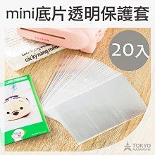 【東京正宗】富士 mini 拍立得 pivi 隨身印 底片 專用 透明 保護套 20枚入 (非自黏)