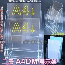 ※歡迎自取※ 桌上型雙層A4目錄架 二層A4資料架 CD展示架 小說架 吸磁水晶相框 A4DM展示架 書報架 雜誌架