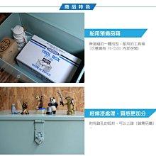 RV城市【 TOYO】鋼製一體成型雙耳船用預備品箱(厚1.6mm)大型工具箱/收納盒/鐵箱/保存儲物箱_FB-402