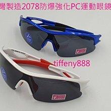 台灣製造 運動眼鏡 太陽眼鏡 防風眼鏡 防爆安全防彈級強化PC鏡片鏡框有3色可選2078(APEX309同款)