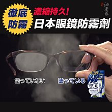 日本SOFT99 眼鏡防霧劑【濃縮持久型】約可使用100次 解決各種眼鏡起霧問題 防霧凝膠 | 油老爺快速出貨